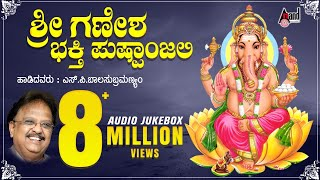 Sri Ganesha Bhakthi Pushpanjali | S.P. Balasubramanyam | Audio Jukebox | Manoranjan Prabhakar