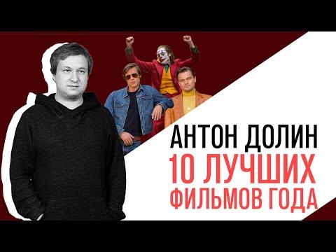 Антон Долин рассказал о лучших фильмах года: Джокер на месте, Тарантино и немного о Бондарчуке