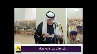 زياره معالي مدير جامعه شقراء