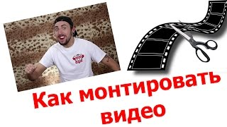 Как монтировать видео(Скачать программу http://www.win7ka.ru/kak-montirovat-video/ Видео https://www.youtube.com/watch?v=MckAnPWRqCY ВК группа https://vk.com/win7kav ..., 2016-01-05T11:35:33.000Z)