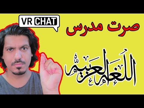 علمت بنت بريطانية كيف تكتب وتتكلم عربي ( صرت مدرس )  VrChat Arabic Lesson