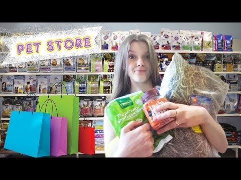 Покупки из зоомагазина | Зоопокупки для кролика и не только ;)