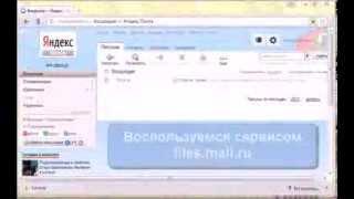 Как отправить большой файл почтой(Вам срочно нужно отправить выгрузку вашей базы? Хочется поделиться архивом фотографий с отпуска? А почтовы..., 2013-10-15T12:25:42.000Z)