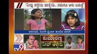 Young Girl Arundathi Malali From Hassan Has Stood In Support Of Chief Minister