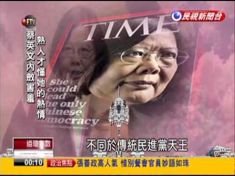 520就職-台灣第一位女總統 不為人知的蔡英文-民視新聞
