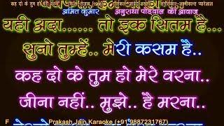 Keh Do Ki Tum Ho Meri Warna (+Female Voice) 3 Stanza Prakash Karaoke With Hindi Lyrics