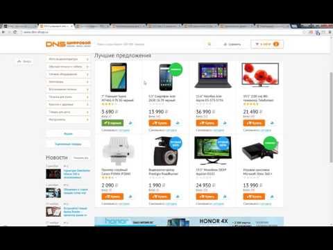 Аудит сайта Dns-shop.ru (Мобильный актив)