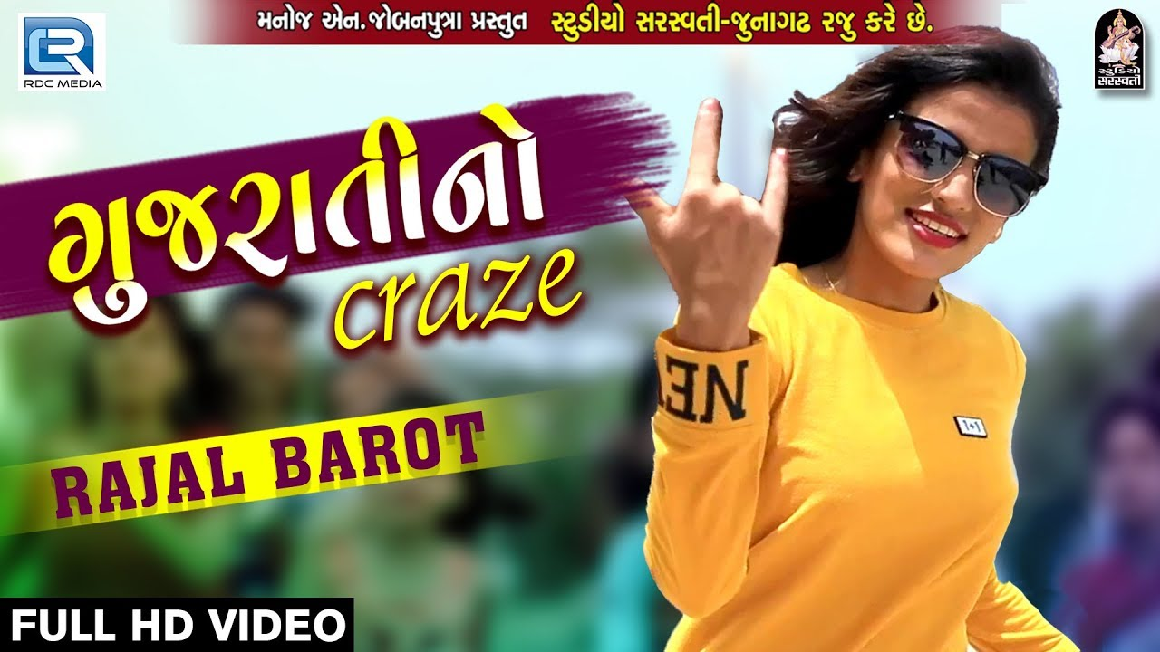 Gujarati song dj mein