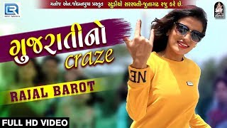 RAJAL BAROT Gujarati No Craze | FULL VIDEO | New Gujarati Song 2018 | RDC Gujarati