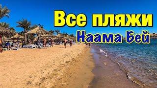 Все пляжи бухты Наама Бей Египет 2020 Шарм Эль Шейх 2020 Наама Бей 2020