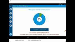 АРГО ТЕСТ на планшете . Анна Донская-Погорелова(Как проводить тестирование на планшете, как сохранять файлы, как отправлять на почту, как удалять из базы..., 2015-12-30T20:09:59.000Z)
