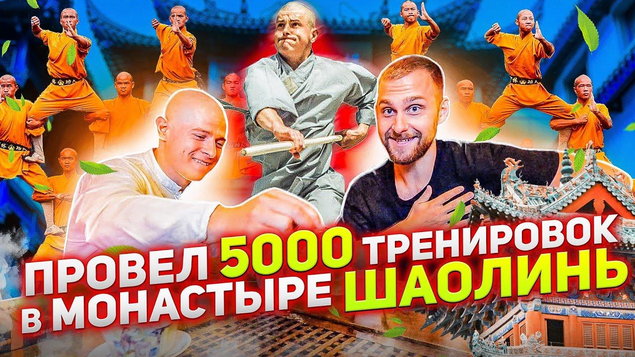 5 лет тренировался с Шаолиньскими Монахами! Что может в реальном бою? Русский в Шаолинь