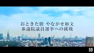 二人で勝つから、日本の政治を変えられる。先送り政治に立ち向かう我々の想い、一人でも多くの人に届けていきます。
