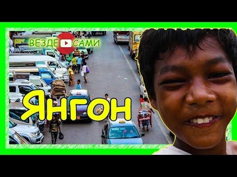 Бирма-Мьянма. Янгон. Прогулки