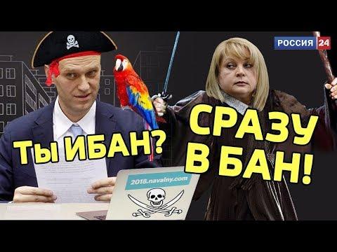 Что сказали Навальному в ЦИК? // Алексей Казаков