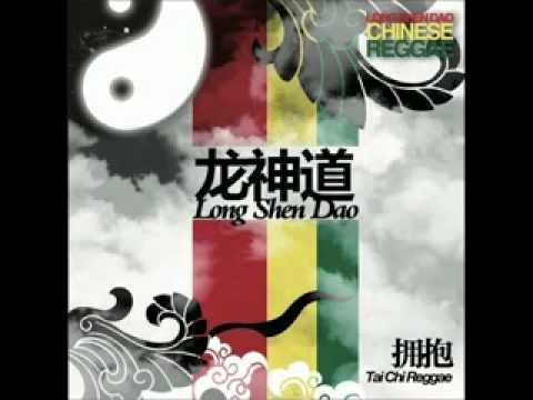 龙神道(Long Shen Dao) - 拥抱 (Tai Chi Reggae) [full album]