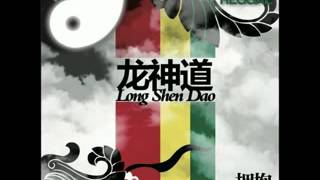 龙神道 Long Shen Dao 拥抱 Tai Chi Reggae full album