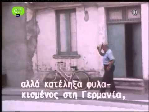 Magna Grecia nel' '40 - Οι Έλληνες της Κάτω Ιταλίας στα χρόνια της κατοχής