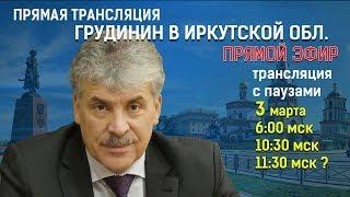 Грудинин в Иркутской обл. (2 день)