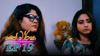 Sath Warsha   Episode 19 - (2021-05-27)   ITN Thumbnail