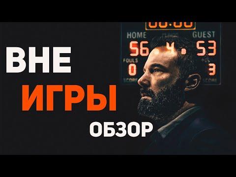 Вне игры (2020) - Обзор фильма