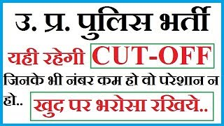 UP POLICE CONSTABLE CUT-OFF 2018 II UP POLICE EXPECTED CUT-OFF 2018