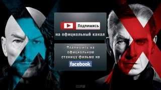 Люди Икс  Дни минувшего будущего - Русский HD трейлер