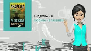 Обзор книги: Москва не принимает, автор - Андреева Н.В.