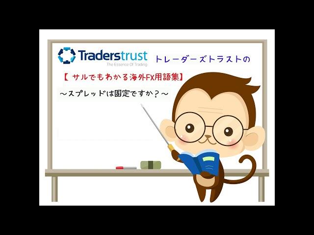 【サルでもわかる海外FX質問集】TRADERS TRUST(トレーダーズトラスト) はスプレッドは固定ですか?