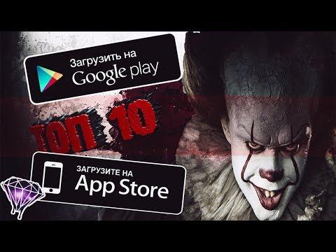 Топ 10 хоррор игр для Android, IOS в HD качестве