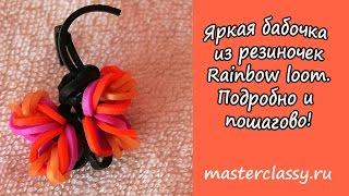 Яркая бабочка из резиночек Rainbow loom. Подробно и пошагово!