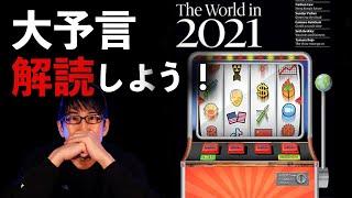 これが2021年の世界!みんなで解読しよう!!