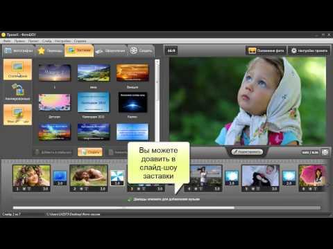 Как смонтировать видео из фотографий