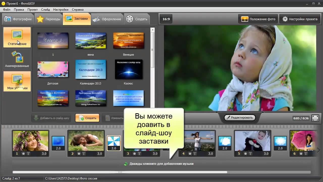 Програмку по записи видео из фото и музыки
