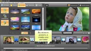 Как смонтировать видео из фотографий(В ролике подробно описано, как смонтировать видео из фотографий в редакторе «ФотоШОУ» http://fotoshow.su Это удобна..., 2013-01-29T09:08:10.000Z)