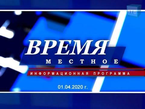 «Время местное» 01.04.2020 г.