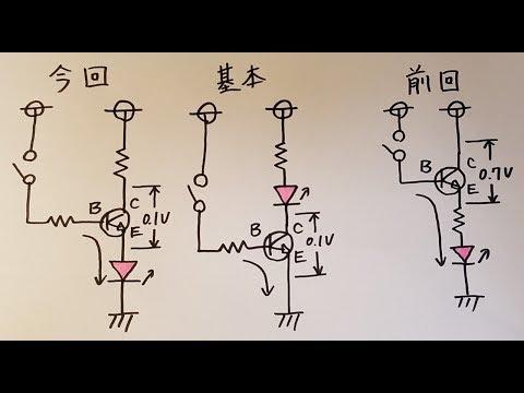 【電子工作 回路編38】トランジスタのコレクタに抵抗、エミッタにLEDを挿入したLEDの点灯回路