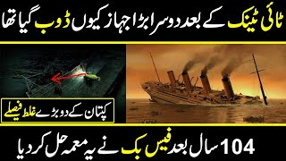 Amazing facts about sinking of Lusitania ship in urdu hindi | the discovery documentaries