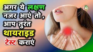 थायराइड के शुरुआती लक्षण || Thyroid Symptoms in Hindi