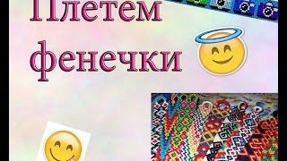 Видеоурок по плетению фенечек!))