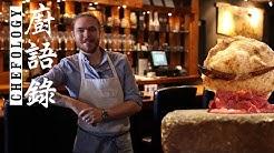 Chefology 廚語錄 - Phillip Frankland Lee (Scratch Bar)