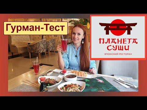Ресторан Планета Суши у метро Достоевская
