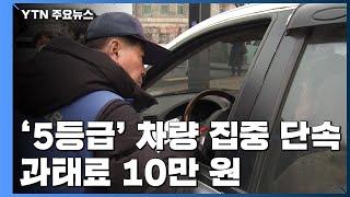 '5등급' 차량 서울 운행 금지...배출가스·공회전 집…