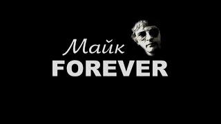 ДДТ - Майк FOREVER (Концерт в честь 50-летия Майка Науменко)