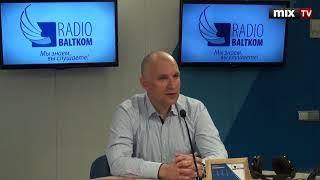 "Янис Бразовскис в программе ""Утро на Балткоме""#MIXTV"