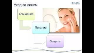 Уход за кожей лица и тела в холодное время года продукцией BIOSEA