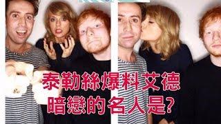 紅髮艾德Ed Sheeran和泰勒絲Taylor Swift誰比較了解對方,泰勒絲更爆料艾德暗戀的名人是?(訪談/中字/中文)