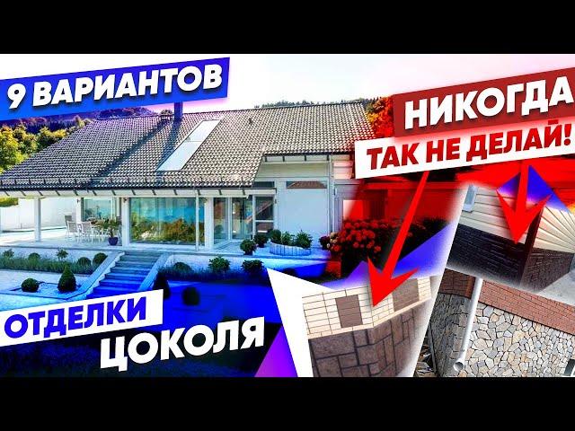 9 Правил Отделки Цоколя. // Фахверк, кирпичные дома, каркасники, дома из бруса. Красивые дома