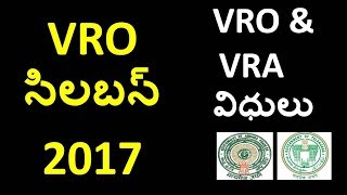 VRO Exam Syllabus In Telugu ,EXAM PATTERN AND VRO ,VRA DUTIES 2017 IN TELUGU