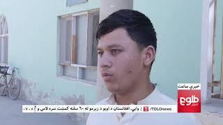 LEMAR NEWS 17 September 2018 /۱۳۹۷ د لمر خبرونه د وږی ۲۶ نیته